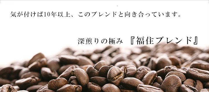 【一番人気!】福住ブレンド200g