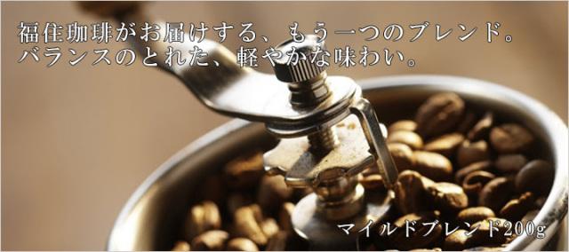 【バランス型!】マイルドブレンド200g
