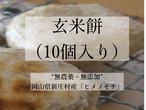 【予約】玄米餅10個(到着予定日:3月3日から6日の間)