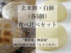 【予約】お正月の白餅・玄米餅(各5個)食べ比べセット(令和3年12月下旬配達予定)