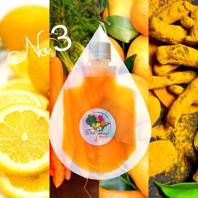 「NO.3 にんじん/オレンジ/レモン/ウコン」(1本120ml)