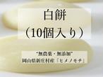 【予約】白餅10個(到着予定日:3月3日から6日の間)
