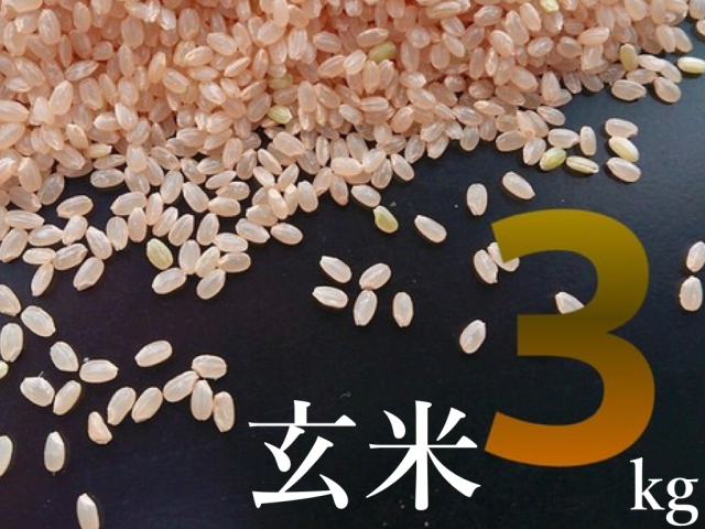 玄米3kg