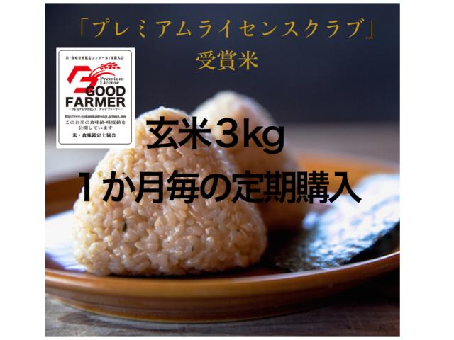 玄米3kg(定期購入)