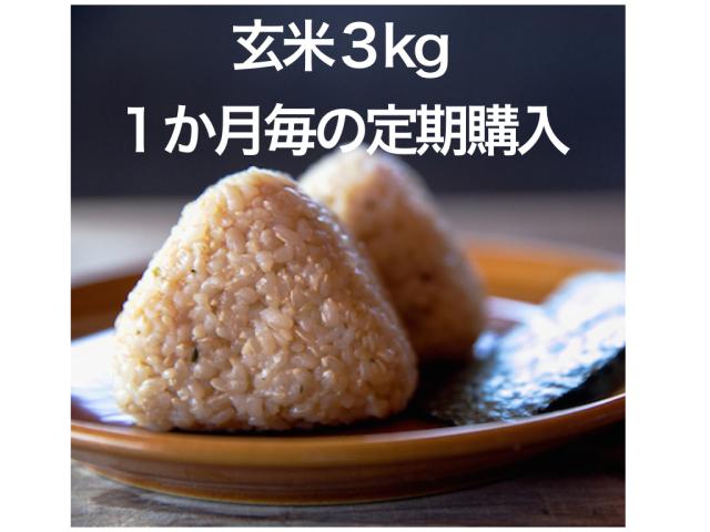 「玄米」3kg(1か月毎の定期購入)