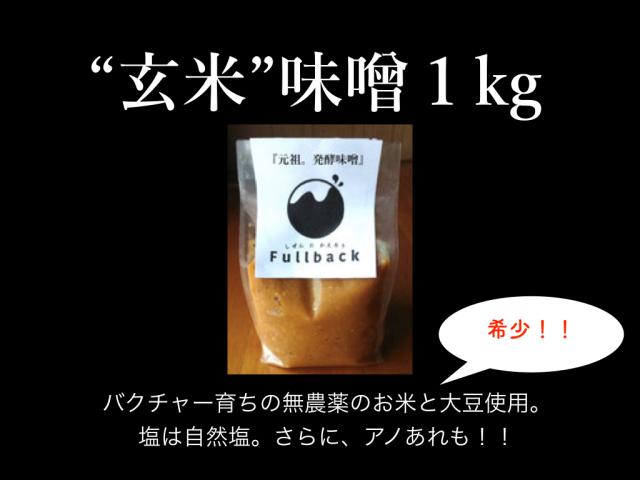"""""""玄米""""味噌1kg(1ヶ月毎の定期購入)"""