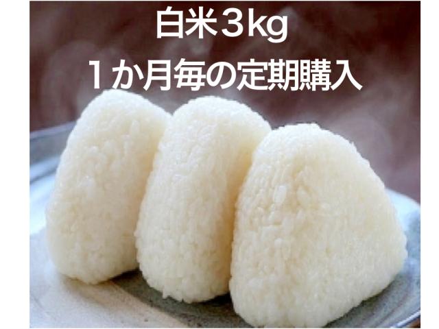 「白米」3kg(1か月毎の定期購入)