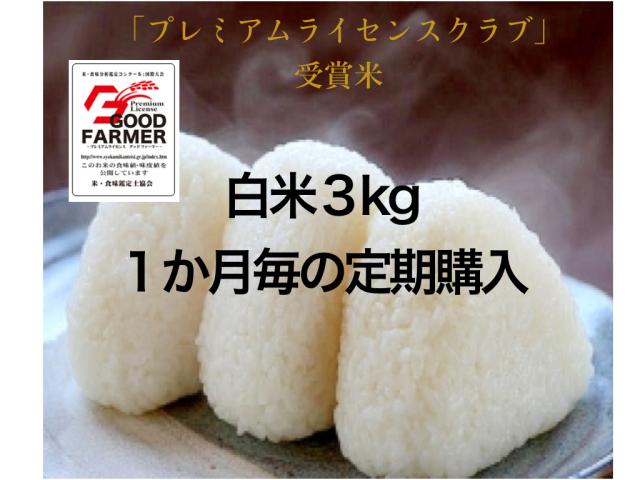 白米3kg(定期購入)