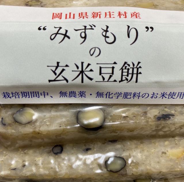 【予約】玄米豆餅5個(到着予定日:3月3日から6日の間)