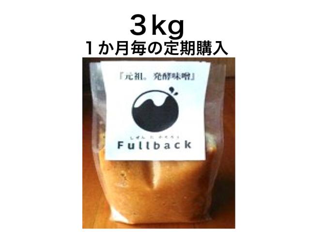 味噌(定期購入)