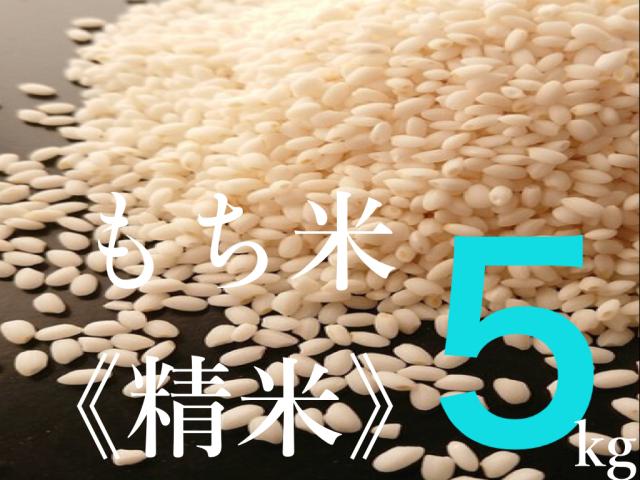 もち米(白米)5kg