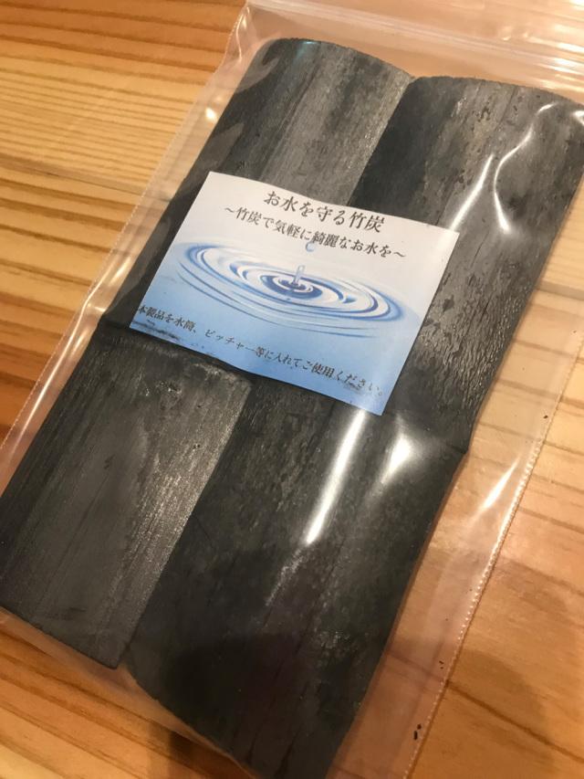 水を守る竹炭