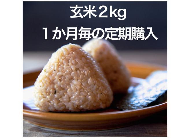 「玄米」2kg(1か月毎の定期購入)