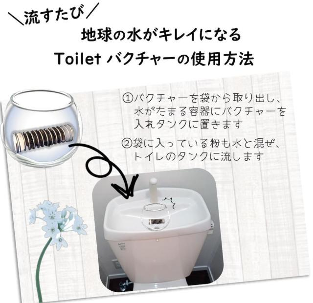 トイレ用バクチャー