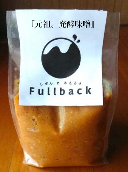 元祖。発酵味噌