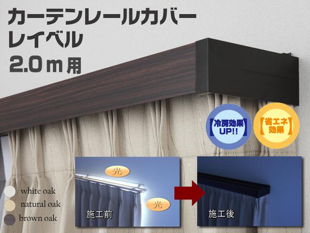 【光漏れを防止するから冷暖房効果UP!! 省エネeco商品】カーテンレールカバー レイベル 2.0m