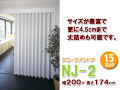 アコーデオンドア NJ-2 幅200×高さ174cm