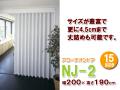 アコーデオンドア NJ-2 幅200×高さ190cm