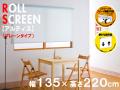 ロールスクリーン アルティス(無地タイプ) 幅135X高さ220cm