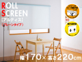 ロールスクリーン アルティス(無地タイプ) 幅170X高さ220cm