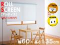 ロールスクリーン アルティス(無地タイプ) 幅60X高さ135cm