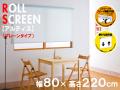 ロールスクリーン アルティス(無地タイプ) 幅80X高さ220cm