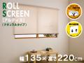 ロールスクリーン アルティス(ナチュラルタイプ) 幅135X高さ220cm