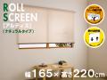 ロールスクリーン アルティス(ナチュラルタイプ) 幅165X高さ220cm