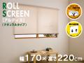 ロールスクリーン アルティス(ナチュラルタイプ) 幅170X高さ220cm