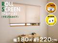 ロールスクリーン アルティス(ナチュラルタイプ) 幅180X高さ220cm