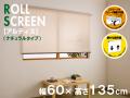 ロールスクリーン アルティス(ナチュラルタイプ) 幅60X高さ135cm