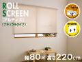 ロールスクリーン アルティス(ナチュラルタイプ) 幅80X高さ220cm
