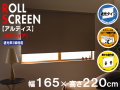 ロールスクリーン アルティス(遮光タイプ) 幅165X高さ220cm