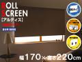 ロールスクリーン アルティス(遮光タイプ) 幅170X高さ220cm