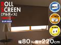 ロールスクリーン アルティス(遮光タイプ) 幅80X高さ220cm