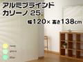 アルミブラインド カリーノ25 幅120×高さ138cm