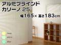 アルミブラインド カリーノ25 幅165×高さ183cm