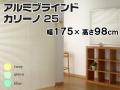 アルミブラインド カリーノ25 幅175×高さ98cm