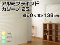 アルミブラインド カリーノ25 幅60×高さ138cm