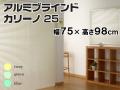 アルミブラインド カリーノ25 幅75×高さ98cm