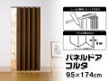 パネルドア コルタ 幅95×高さ174cm