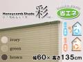 【断熱・保温効果でお部屋を快適に】 ハニカムシェード 彩 幅60×高さ135cm