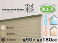 【断熱・保温効果でお部屋を快適に】 ハニカムシェード 彩 幅90×高さ180cm