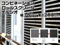【ブラインドのように採光ができるロールスクリーン】 コンビネーションロールスクリーン イルシオ 幅180×高さ200cm