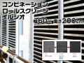 【ブラインドのように採光ができるロールスクリーン】 コンビネーションロールスクリーン イルシオ 幅60×高さ200cm