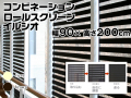 【ブラインドのように採光ができるロールスクリーン】 コンビネーションロールスクリーン イルシオ 幅90×高さ200cm
