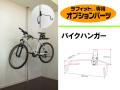 【ワンロック 縦つっぱりポール ラフィット専用パーツ】 バイクハンガー