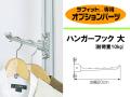 【ワンロック 縦つっぱりポール ラフィット専用パーツ】 ハンガーフック大