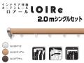 【光や冷気を防ぐ省エネレール】木目調伸縮レール ロアール 2.0mシングル
