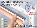 【防炎・防汚加工!!】 スリムロールスクリーン(マグネットタイプ) 幅90×高さ180cm